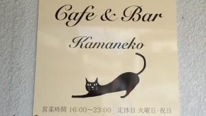 カフェ&バー かまねこ
