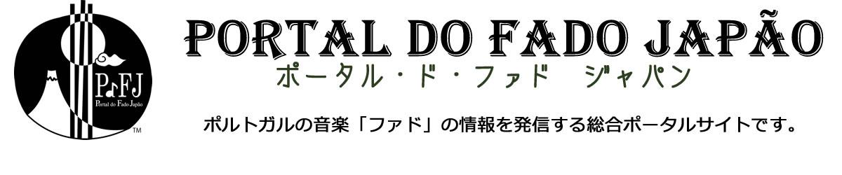 Portal do Fado Japao ポータル・ド・ファド・ジャパン